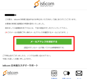 is6comメール1