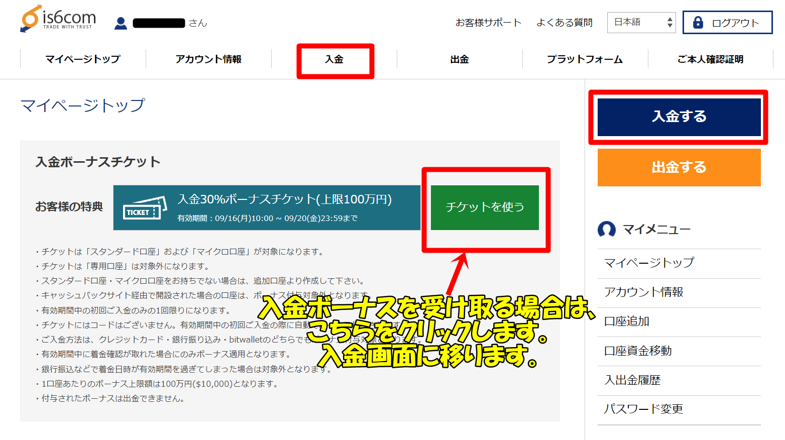 is6comボーナスチケット