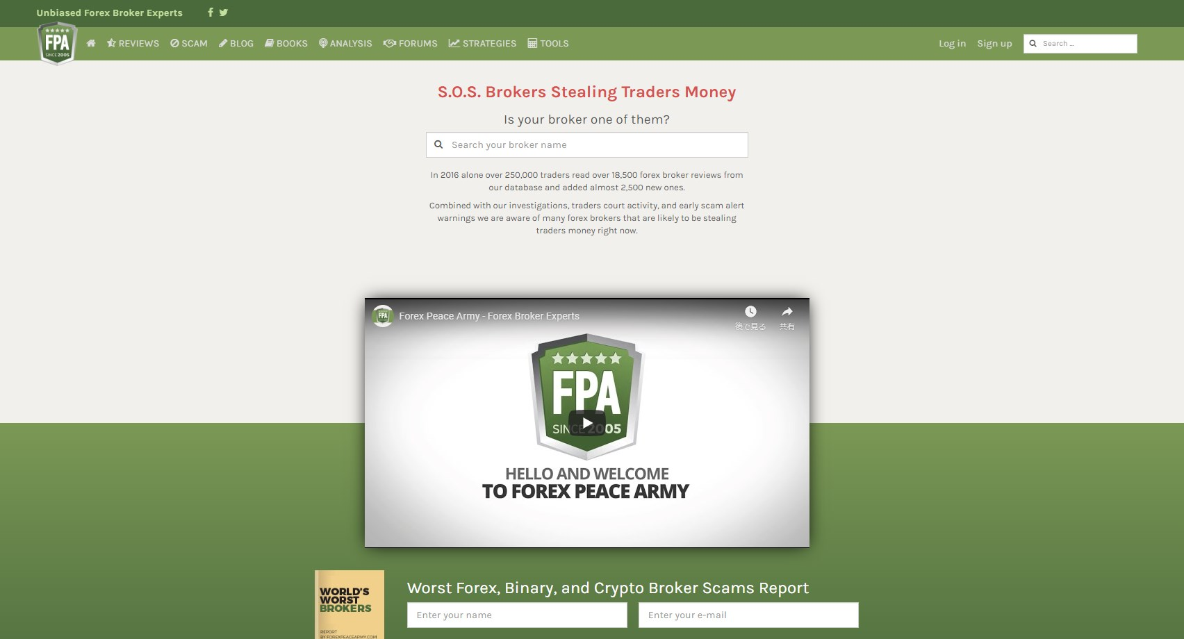 Forex Peace Armyのトップページ